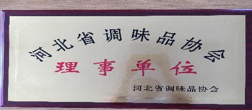 智硕机械正式成为河北调味品协会理事单位